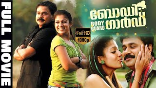 Bodyguard-ബോഡിഗാർഡ് Malayalam Full Movie   Dileep   Nayantara   Thiagarajan   TVNXT