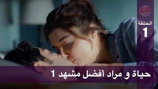 الحب لا يفهم الكلام – الحلقة 88 |  حياة و مراد أفضل مشهد 1