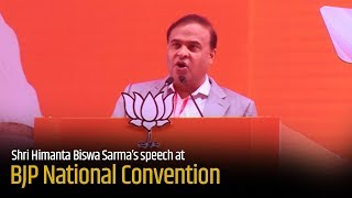 Shri Himanta Biswa Sarma on Political Resolution passed in BJP National Convention.