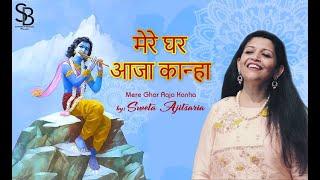 New Krishna Bhajan 2020 | Mere Ghar Aaja Kanha | Sweta Ajitsaria