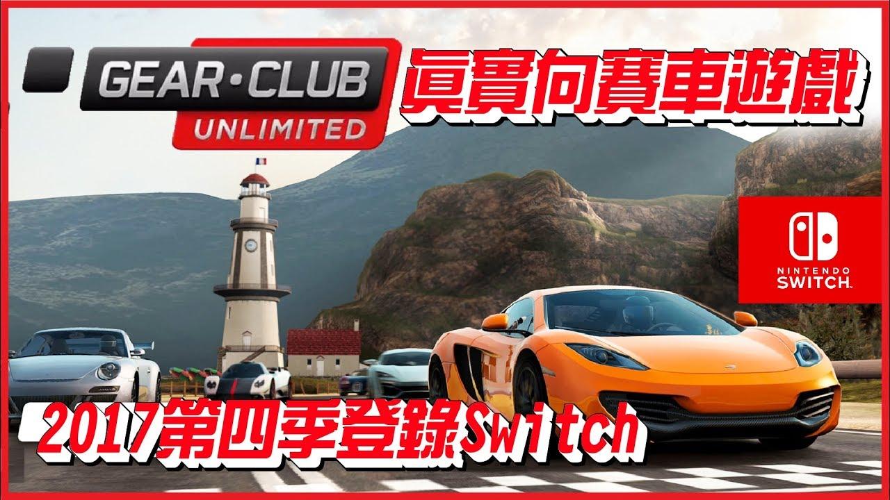 真實向賽車遊戲 Gear Club Unlimited 2017第四季登陸 Switch 平臺[任天堂 Switch遊戲] - YouTube