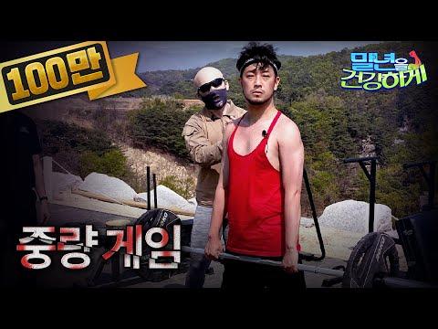 철원, 자진 퇴소하겠습니다 (침착맨x주호민 feat.김계란)│말년을 건강하게 EP.02