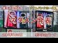 2019年7月20日 楽天イーグルス vs ソフトバンクホークス スタメン発表