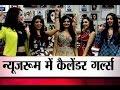 Calendar Girls: Madhur Bhandarkar says the film reveals a story of glamour to oblivion