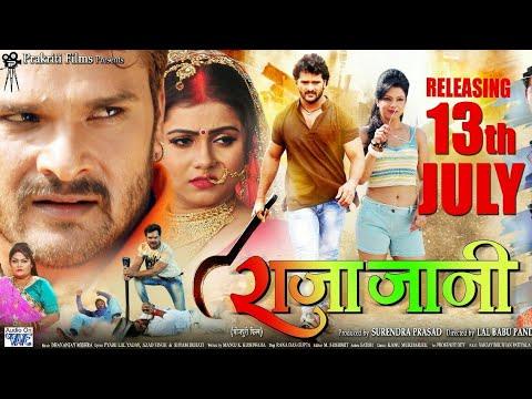 Raja Jani bhojpuri  full HD film 2018 | Khesarilal yadav full film Raja Rani