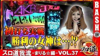 【AKB48勝利の女神】 スロ道我流 -まりる☆編- vol.37《DSGアリーナ高岡店》 [BASHtv][パチスロ][スロット]