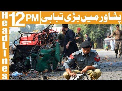 Terrorist Attack on Police  in Peshawar City - Headlines 12 PM - 24 November - Khyber News