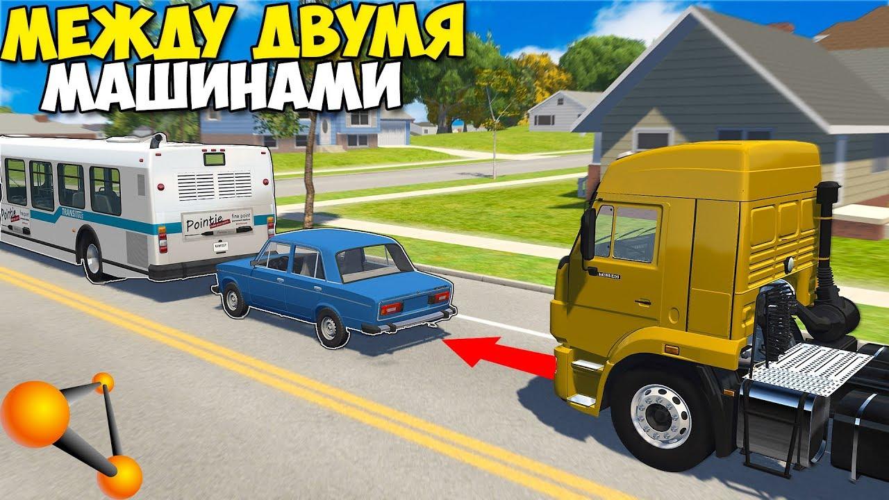 ДЕРЖИ ДИСТАНЦИЮ! Авария В ПРОБКЕ - BeamNg Drive