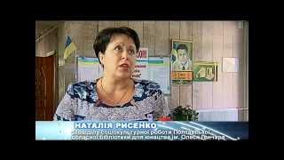 """в обласній бібліотеці для юнацтва  провели перші уроки на тему «Україна - Єдина країна"""""""