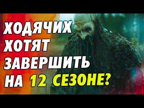 """""""Ходячих мертвецов"""" хотят завершить на 12 сезоне? Мнение о слухе"""