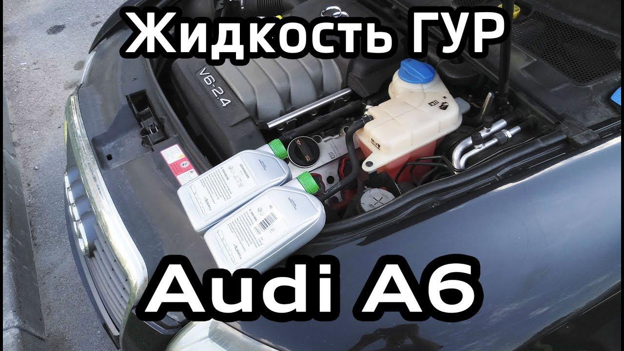 audi a6 c5 замена жидкости гур