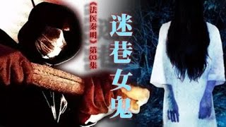 【文曰小强】速读《第十一根手指》03 迷巷女鬼