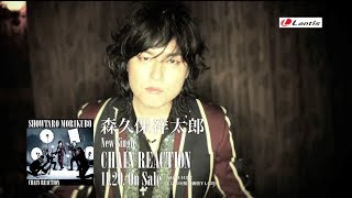 森久保祥太郎「CHAIN REACTION」MUSIC VIDEO SHORT SIZE thumbnail