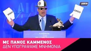 Nea Laikh Entolh ft. Mc Panos Kammenos - Den Ypograpsame Mnhmonia   Luben TV
