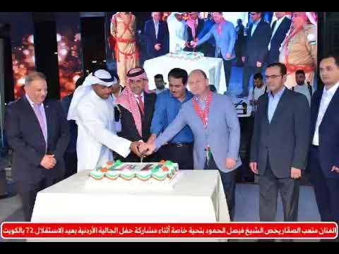 محافظة الفروانية تشارك الجالية الاردنية احتفالاتها بعيد الاستقلال٧٢ 🇯🇴🇰🇼