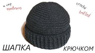 Мужская теплая шапка. Вязание крючком. Men's warm hat. Crochet.