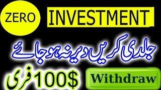 Zero Investment 100% Forex Trading no deposit bonus forex 2019 #AbdulRaufTips Best Hindi Urdu Info