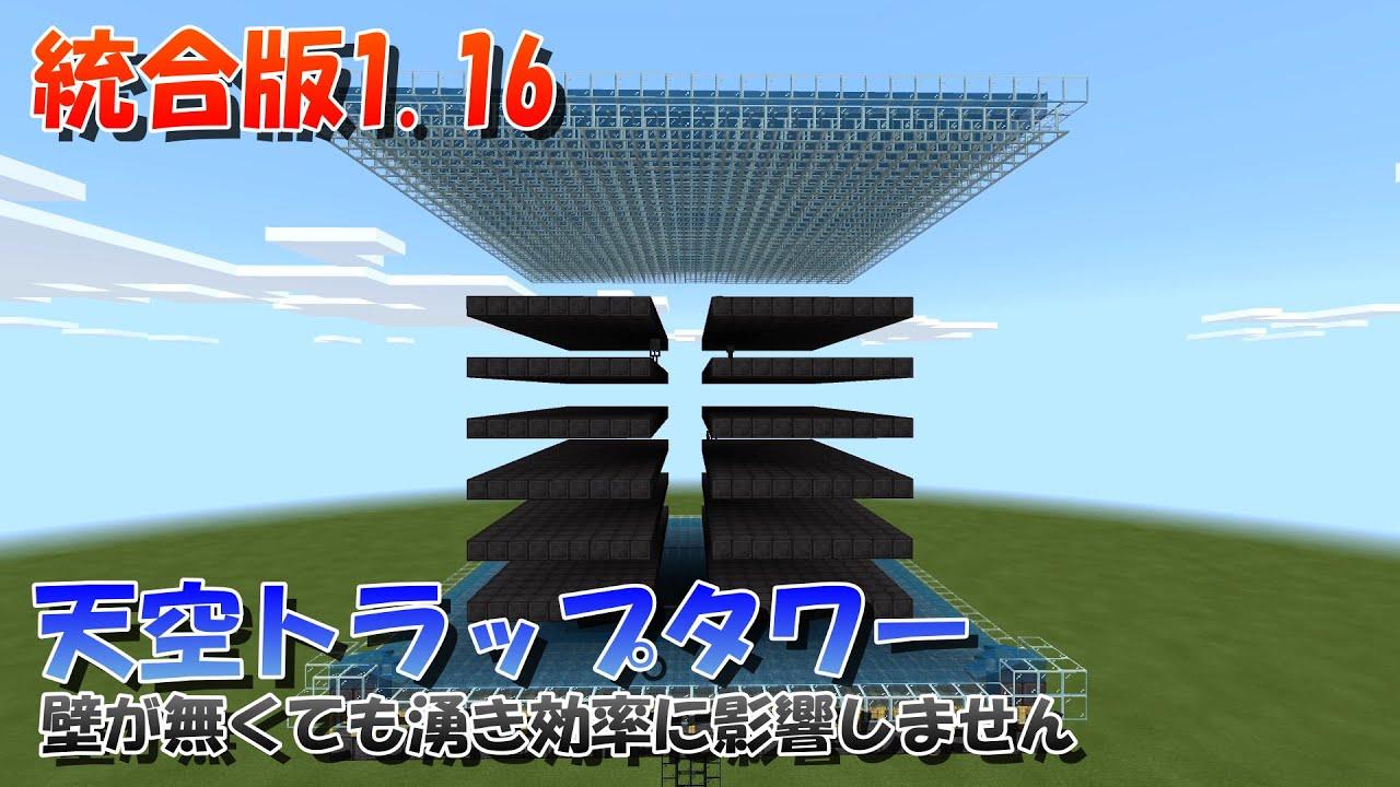 【マイクラ】1.16.2になっても使える壁無し天空トラップタワーの作り方!壁は無くても湧き効率に影響しません!※1.16.2で湧き範囲が半径44ブロックに修正されます。統合版対応【マインクラフト】