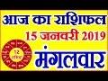 Aaj ka Rashifal Today Horoscope in Hindi Daily राशिफल 15 जनवरी 2019