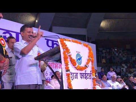Delhi CM Arvind Kejriwal Speech at Delhi Vidyuta Board Pensioners Program at Talkatora Stadium