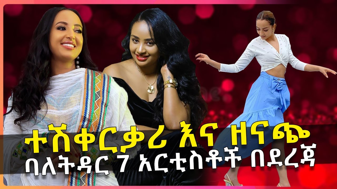 7 Married And Stylish Ethiopian Artists
