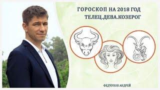 ГОРОСКОП НА 2018 ГОД, ДЛЯ ТЕЛЬЦА, ДЕВЫ, КОЗЕРОГА