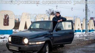 Внедорожник Одинокого Рыбака - Тагаз Tager 2.3 150 Л.С.