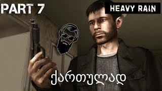Heavy Rain PS4 ქართულად ნაწილი 7 მანიაკი