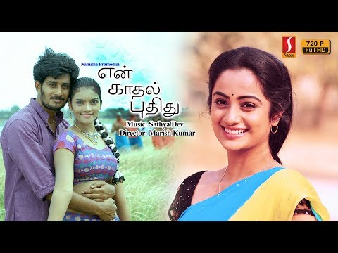 En Kadhal Pudhithu Tamil Full Movie | Namitha Pramod