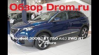 Новый Peugeot 3008 2014 - фото, видео, цена
