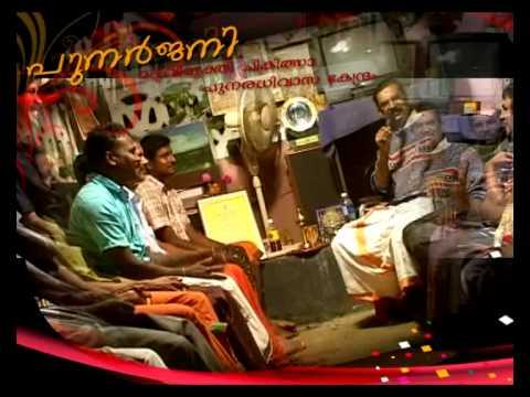 Punarjani De Addiction Center Poomala Thrissur Kerala