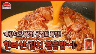 계란치즈가 폭발!!삼겹살을 품은 한라산 김치 볶음밥~!