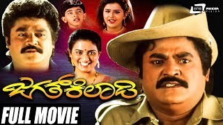 Jagath Kiladi – ಜಗತ್ ಕಿಲಾಡಿ | Kannada Full Movie | Jaggesh | Charulatha | Comedy Movie