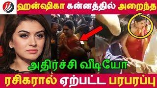 ஹன்ஷிகா கன்னத்தில் அறைந்த ரசிகரால் ஏற்பட்ட பரபரப்பு | Tamil Cinema | Kollywood News