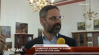 Ο Δήμαρχος Κοζάνης για την δομή προσφύγων στην Αιανή