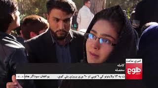 LEMAR News 21 November 2017 / د لمر خبرونه ۱۳۹۶ د لړم ۳۰