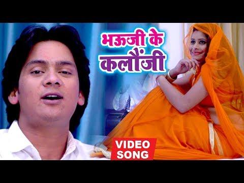 Bharat Bhojpuriya का सुपरहिट होली Song - Bhauji Ke Kalauji - Bharat Bhojpuriya - Bhojpuri Holi Songs
