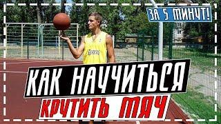 Как научиться крутить мяч в баскетболе | За 5 минут!