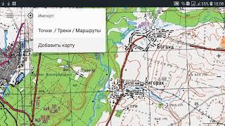 """Как загрузить карту в приложение """"Советские военные карты"""". В помощь кладоискателю"""