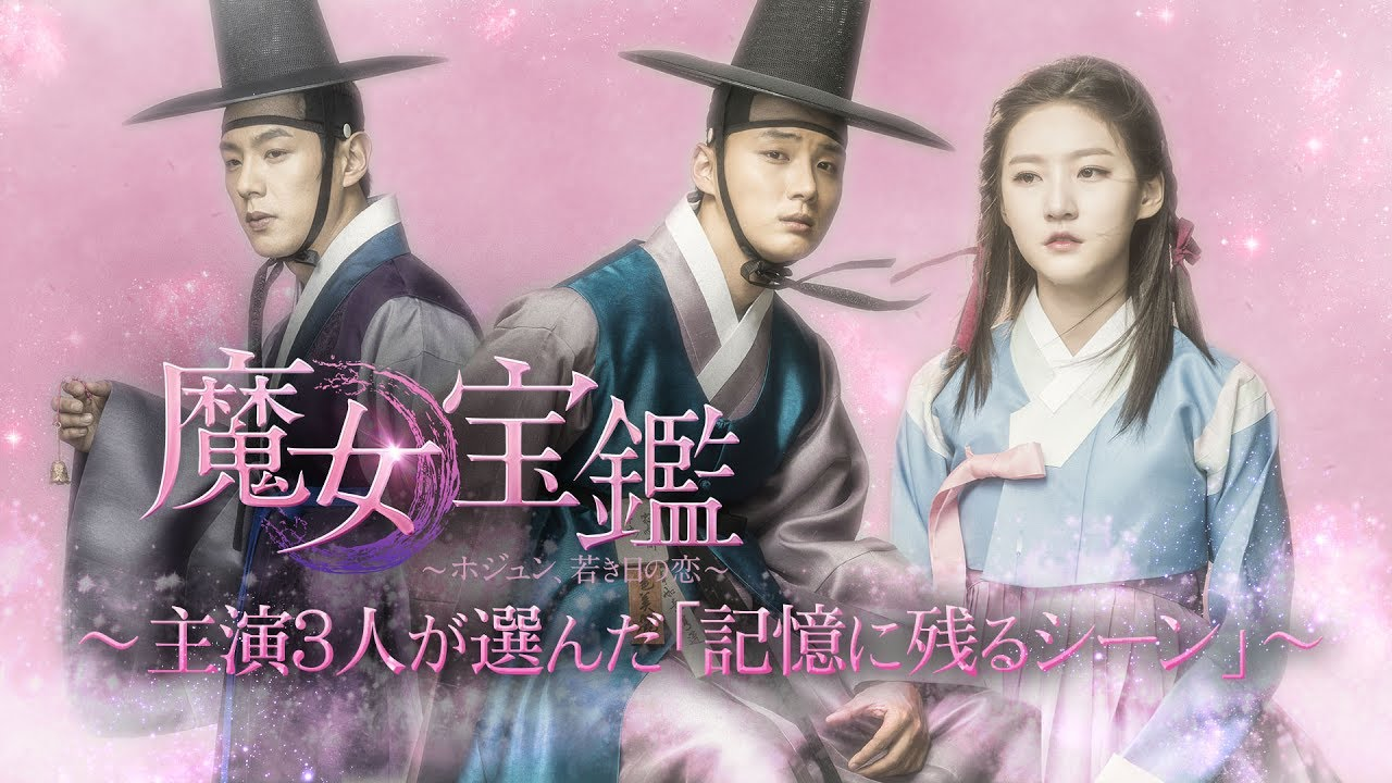 「魔女宝鑑~ホジュンの若き日の恋~」の画像検索結果