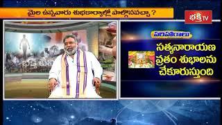 ఇలాంటి సమయంలో పండుగ చేసుకోవచ్చా? || Astrologer Sri AS Phanindra || Bhakthi TV