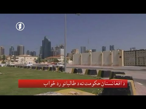 Afghanistan Pashto News 03.01.2019 د افغانستان خبرونه