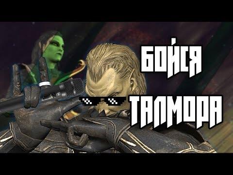 Бойся ТАЛМОРА [SKYRIM SONG]
