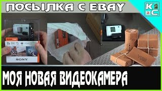 Посылка с EBAY. SONY HDR AS 200V.