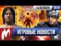 Игромания! ИГРОВЫЕ НОВОСТИ, 14 октября (PlayStation 5, Doom Eternal, Мстители, Death Stranding) видео