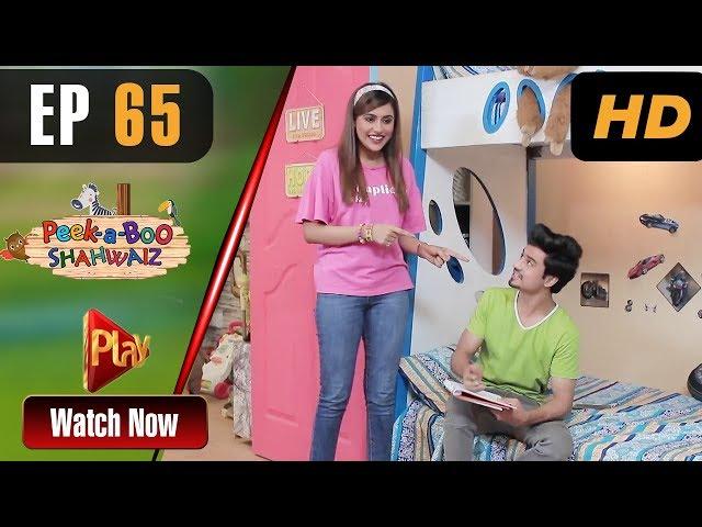 Peek A Boo Shahwaiz - Episode 65   Play Tv Dramas   Mizna Waqas, Shariq, Hina Khan   Pakistani Drama