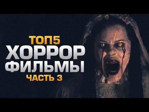 ТОП5 САМЫХ СТРАШНЫХ ФИЛЬМОВ 3 - Видео онлайн