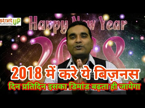 Best Business of 2018, AutoAds Business In india | Best business without Investment