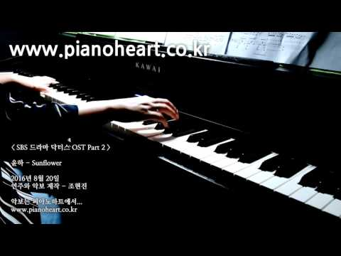 윤하(Younha) - Sunflower 피아노 연주,닥터스(Doctors) OST, Pianoheart