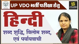 शब्द शुद्धि, विलोम शब्द, पर्यायवाची शब्द   सामान्य हिन्दी   For UP VDO   By Sumanlata Yadav Madam